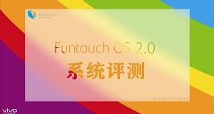 Funtouch OS2.0系统深度评测