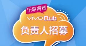 乐享青春 | vivo club校园负责人招募令