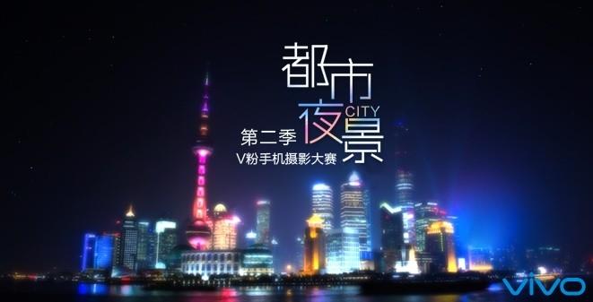 V粉手机摄影大赛第二期—都市夜景