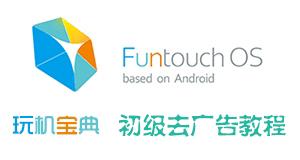 Funtouch OS玩机宝典:初级去广告教程