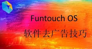 【玩机组出品】Funtouch OS 系统软件去广告