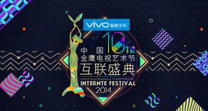 vivo智能手机第十届中国金鹰节2014互联盛典