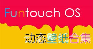 Funtouch OS动态壁纸合集   你的桌面自己挑选