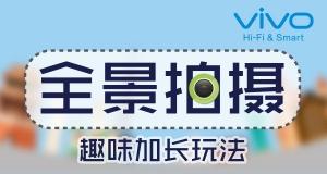 """小V新神技_用Xshot全景模式拍出""""海贼王大片"""
