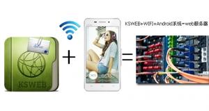 【Hi-Fi#K歌之王X5#】利用X5打造手机网络服务器