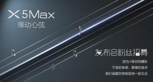 X5Max发布会粉丝招募网站操作攻略!