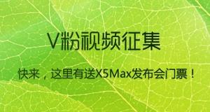 【V粉视频征集】快来,这里有送X5Max发布会门票!