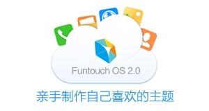 Funtouch OS 2.0 主题修改教程