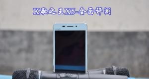 【Hi-Fi#K歌之王X5#】K歌之王X5-全面评测