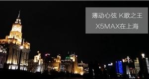 【薄动心弦,vivo独尊】vivo X5MAX上海之旅