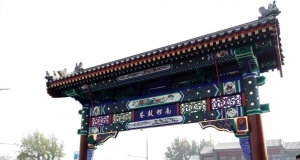 【Hi-Fi#K歌之王X5#】X5带你游北京之(二)