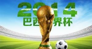 15款足球游戏为巴西世界杯喝彩