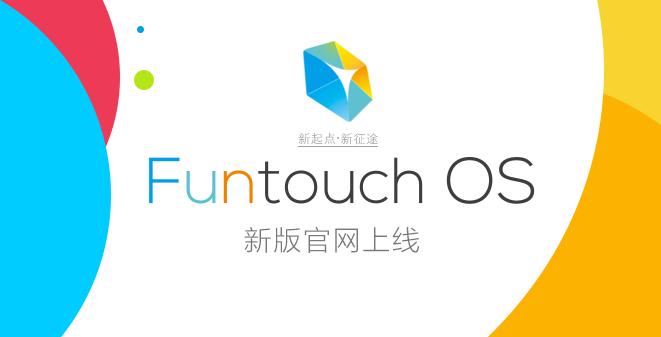 Funtouch OS新首页全新上线!