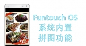 小教程Funtouch OS系统内置拼图功能