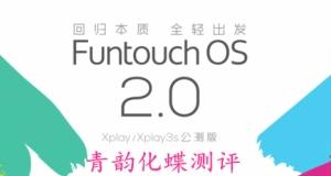 【不一样的简约】Xplay3s升级OS2.0感受及建议