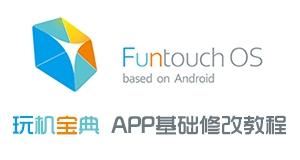 Funtouch OS玩机宝典:App基础修改教程