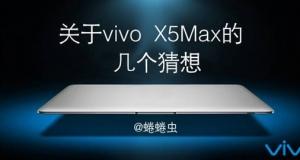 关于vivo  X5Max的几个猜想