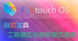Funtouch OS玩机宝典:工程模式&恢复模式入门指南