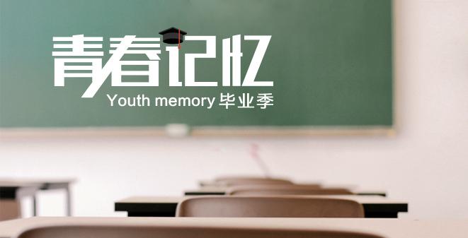 V粉社区毕业季活动:毕业,青春记忆