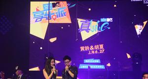 V分享|vivo&MTV享乐派开唱 黄龄&胡夏引爆首站上海