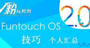 【玩机组出品】Funtouch OS 2.0 技巧汇总