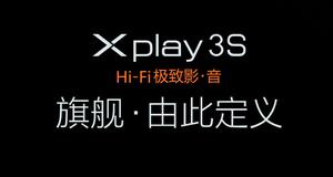 【Xplay3S体验报告】2K屏旗舰影音——Xplay3S全面深度评测