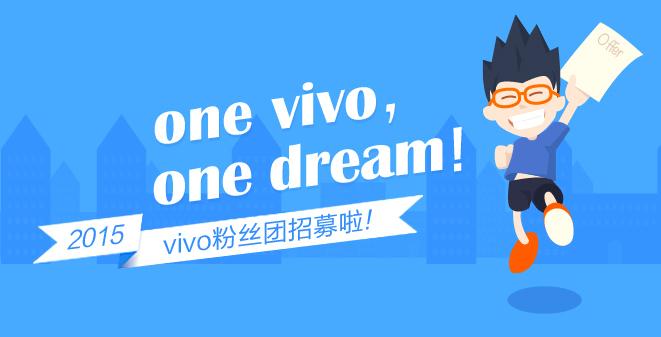 One vivo,One dream!vivo粉丝团招募