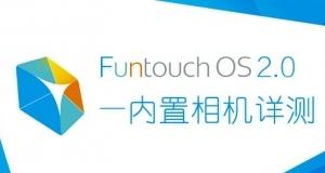 Funtouch OS 2.0 内置拍照详测