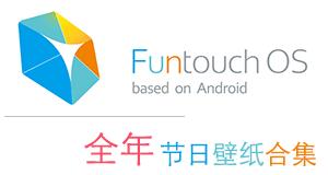 Funtouch OS节日壁纸汇总 全年节日尽在手中