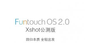 【Funtouch OS 2.0-Xshot公测版发布】回归