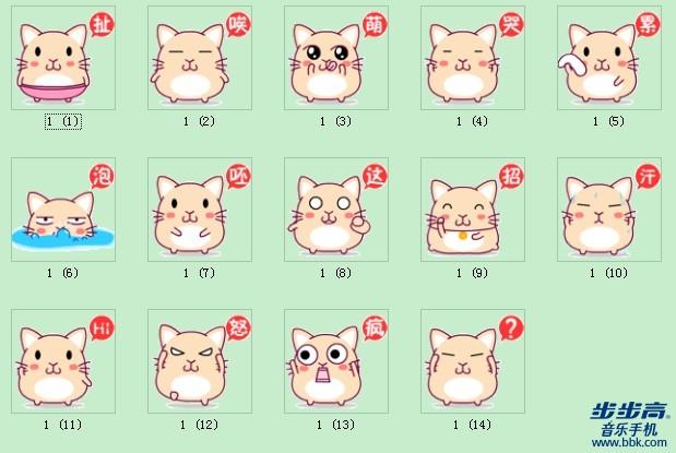 【图标】可爱肥肥鼠动态表情手机主题图标14p