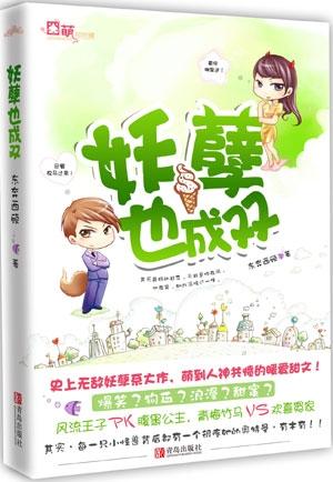 【书组】《两禽相悦 [高干]》作者:东奔西顾(