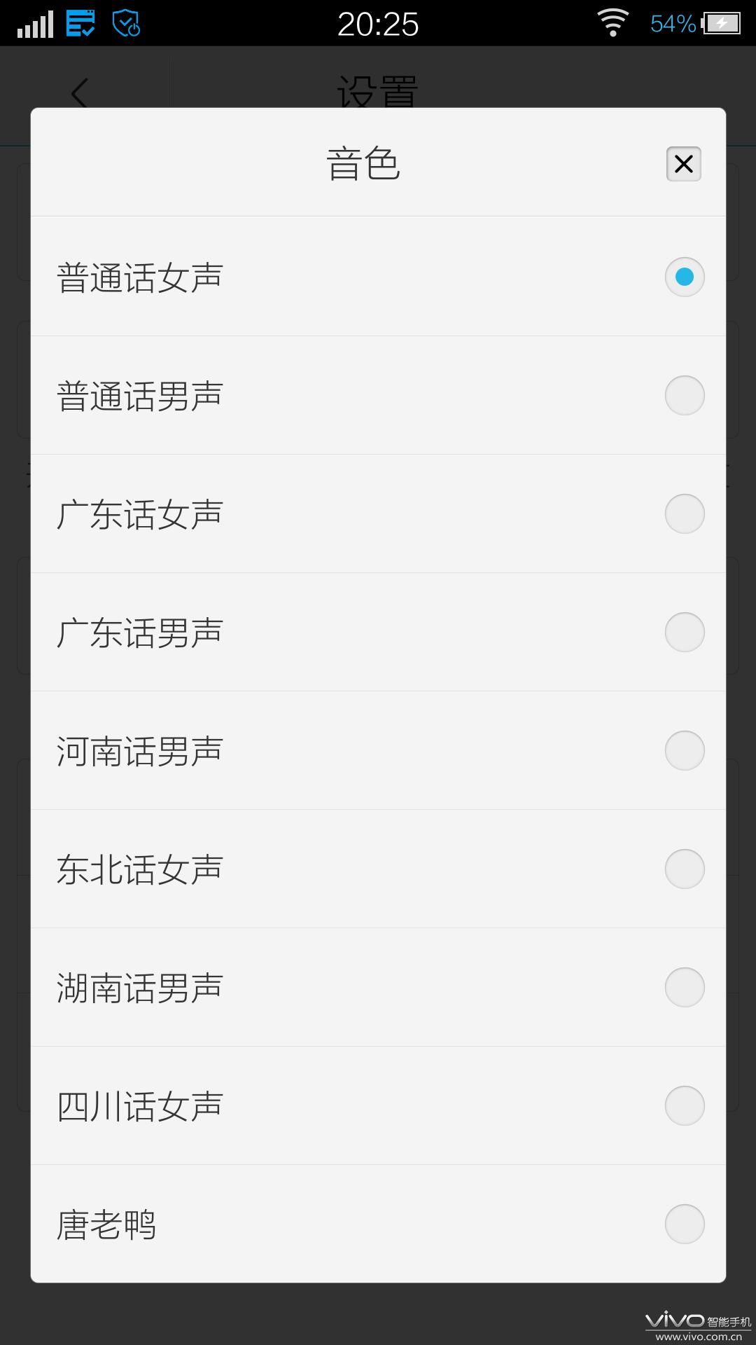 vivoice有多种语音选项.桌面图标官方后面也会更新