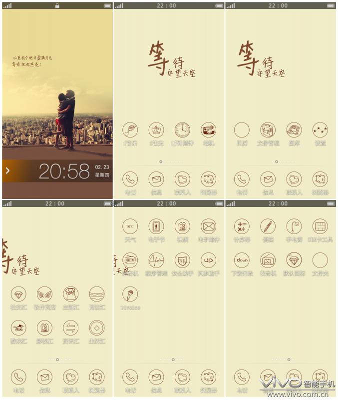 【图标分享】棕色简笔画-智能手机主题-vivo智能手机