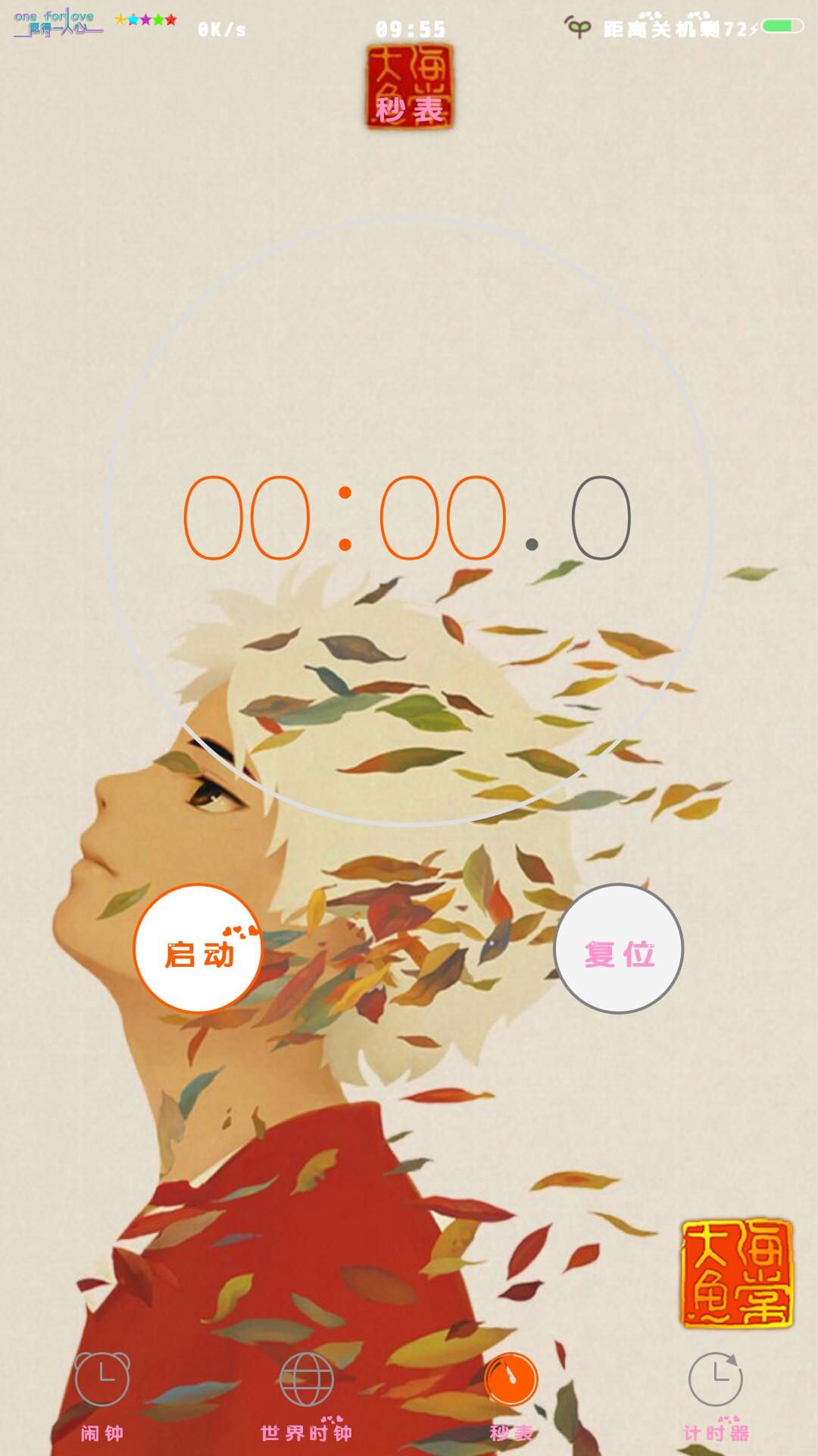 5可用 大鱼海棠-手机主题-vivo智能手机v粉
